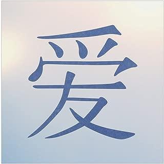 Kanji Love Stencil - The Artful Stencil