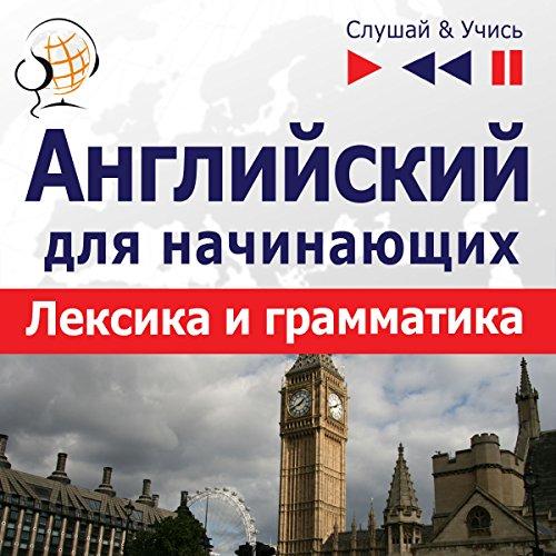 Bazovaya leksika i grammatika: Angliyskiy dlya nachinayushchikh (Slushay & Uchis') audiobook cover art