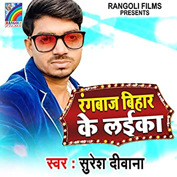 Rangabaj Bihar Ke Laika