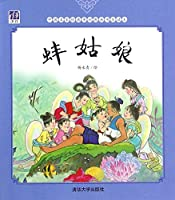 The Clam Girl (Chinese Edition)