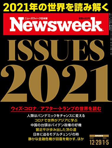 Newsweek (ニューズウィーク日本版)2021年12/29・1/5合併号[ISSUES2021]