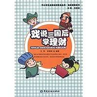 The drama learns finance mangaing after saying three countries (Chinese edidion) Pinyin: xi shuo san guo hou xue li cai