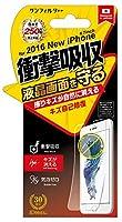 iDress iPhone8 iPhone7 超衝撃自己吸収 擦りキズ自己修復 iP7-ASMG