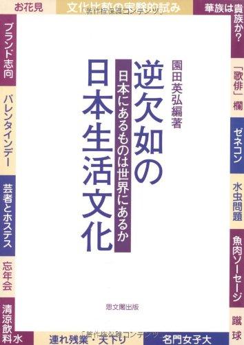逆欠如の日本生活文化―日本にあるものは世界にあるか