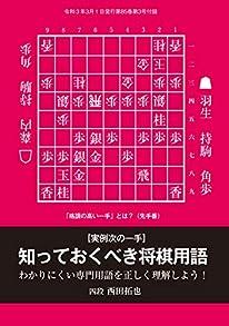 【実例次の一手】知っておくべき将棋用語 西田拓也四段 (将棋世界2021年3月号付録)