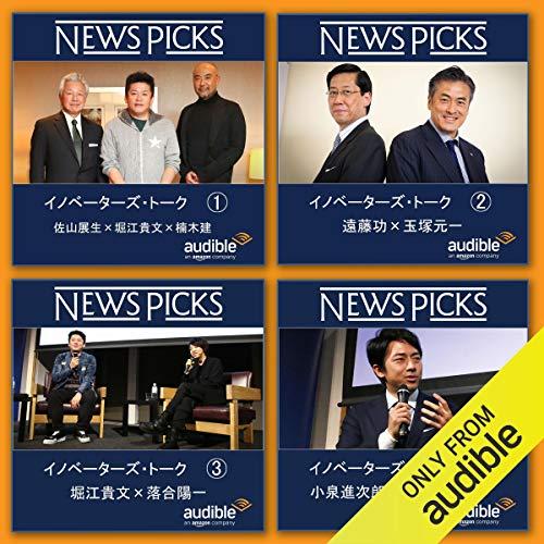 『News Picks 4本セット』のカバーアート