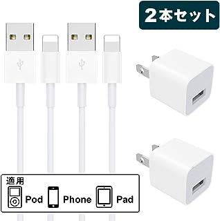 WSCSR iphone 充電ケーブル【USB充電器*2+ケーブル*2】ライトニングケーブル 急速充電 アイフォン充電ケーブル iPhone/iPad/Android/タブレット/その他のUSB機器対応-ホワイト