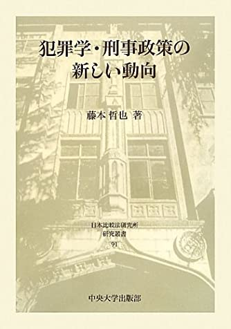 犯罪学・刑事政策の新しい動向 (日本比較法研究所研究叢書)