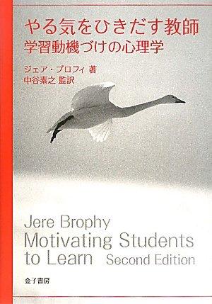 やる気をひきだす教師: 学習動機づけの心理学