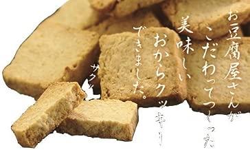 【十二堂】お豆腐屋さんがこだわってつくった美味しい「豆乳おからクッキー」 野菜MIXセット(合計50枚)