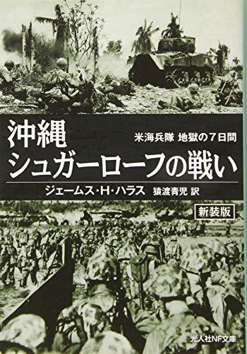 沖縄 シュガーローフの戦い 米海兵隊地獄の7日間 (光人社NF文庫)