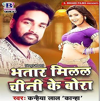 Bhatar Milal Chini Ke Bora - Single