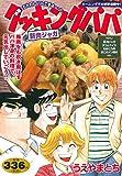 クッキングパパ 新肉ジャガ (講談社プラチナコミックス)