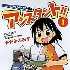 アシスタント!! 1巻 (まんがタイムコミックス)