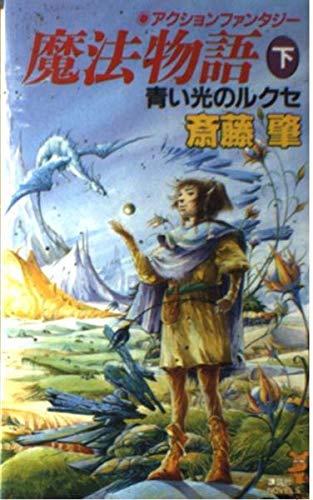 魔法物語〈下〉青い光のルクセ (講談社ノベルス)の詳細を見る