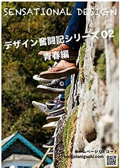[谷口 謙吾]のデザイン奮闘記シリーズ02: 青春編 (短編集)