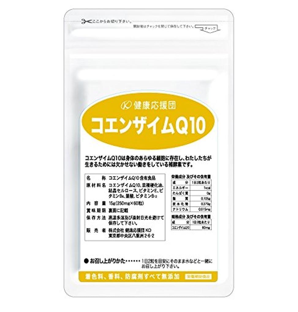 演じる会議前部コエンザイムQ10 1ヵ月分(60粒)