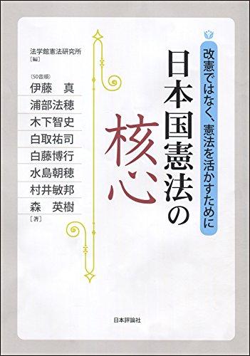 日本国憲法の核心―改憲ではなく、憲法を活かすためにの詳細を見る