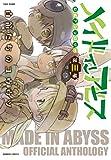 メイドインアビス公式アンソロジー第三層 白笛たちのユウウツ (バンブーコミックス)