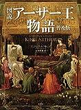 図説アーサー王物語 普及版