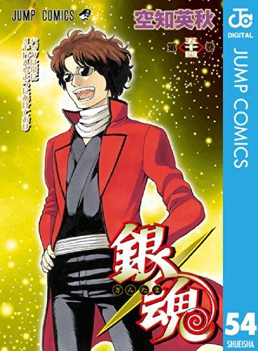 銀魂 モノクロ版 54 (ジャンプコミックスDIGITAL)