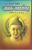Jatak katha sangrah ( bhag 1,2,3 )