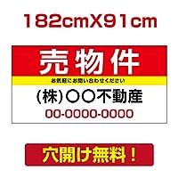 プレート看板 アルミ複合板 表示板不動産向け募集看板【売物件】 182cm*91cm estate-37