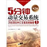 Forex Trading Madman Series: 5 minutes Momentum Trading System (top 25 forex traders Secret 1 Version 2)(Chinese Edition)
