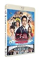 こちら葛飾区亀有公園前派出所 THE MOVIE ~勝どき橋を封鎖せよ!~ Blu-ray通常版