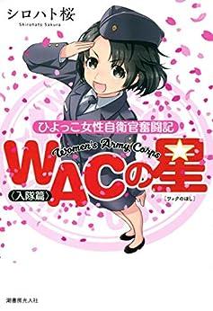 [シロハト桜]のWACの星 ひよっこ女性自衛官奮闘記