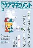 月刊ケアマネジメント 2010年2月号 [特集 カウンセリングに学ぶ コミュニケーション]