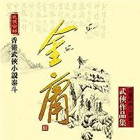 金庸作品电视剧鹿鼎记天龙八部倚天屠龙记笑傲江湖DVD碟片黄