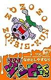 ゾゾゾ ゾンビ-くん (7) (てんとう虫コロコロコミックス)