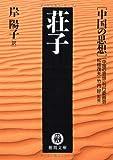 荘子―中国の思想 (徳間文庫)