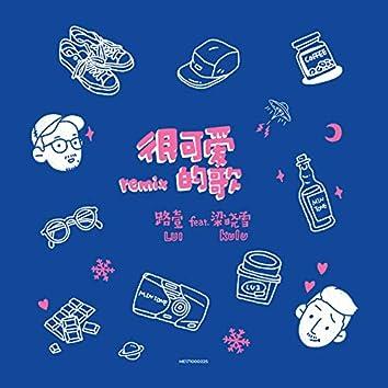 很可愛的歌 Remix (feat. 梁曉雪)