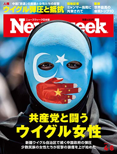 Newsweek (ニューズウィーク日本版)2021年4/6号[共産党と闘うウイグル女性]
