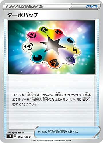 ポケモンカードゲーム S3 090/100 ターボパッチ グッズ (U アンコモン) 拡張パック ムゲンゾーン