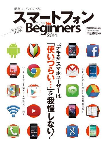 スマートフォン for Beginners 2014 (100%ムックシリーズ)