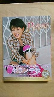 ホラン千秋コラボレーションBOX~Prism~ [DVD]