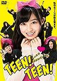 みんなの青春のぞき見TV TEEN!TEEN![DVD]