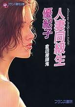 人妻同級生・優紀子 (フランス書院文庫)