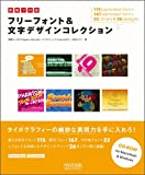 即戦プロ技 フリーフォント&文字デザインコレクション