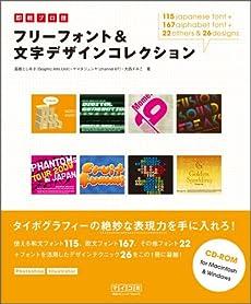 即戦プロ技 フリーフォント&文字デザインコレクション』|感想 ...