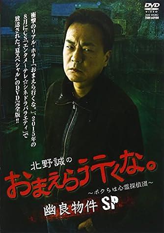 DVD>北野誠のおまえら行くな。~ボクらは心霊探偵団~幽良物件SP (<DVD>)