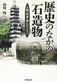 歴史のなかの石造物: 人間・死者・神仏をつなぐ