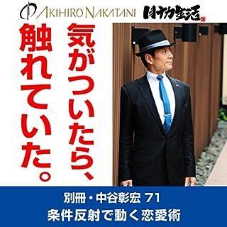 『別冊・中谷彰宏71「気がついたら、触れていた。」――条件反射で動く恋愛術』のカバーアート