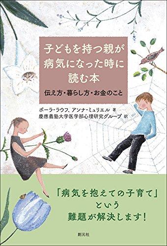 Mirror PDF: 子どもを持つ親が病気になった時に読む本: 伝え方・暮らし方・お金のこと