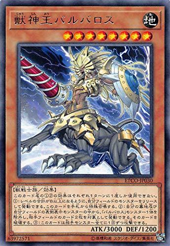 遊戯王 ETCO-JP030 獣神王バルバロス (日本語版 レア) エターニティ・コード