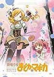 魔法少女まどか☆マギカ 2(通常版)[DVD]