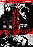 大阪バイオレンス3番勝負 コントロール・オブ・バイオレンス CONTROL OF VIOLENCE [DVD]